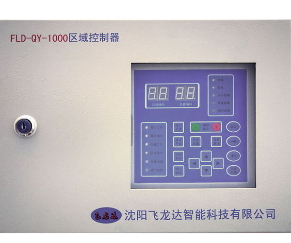 区域控制器FLD-QY-1000