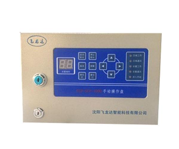 手动操作盘FLD-SCP-1000