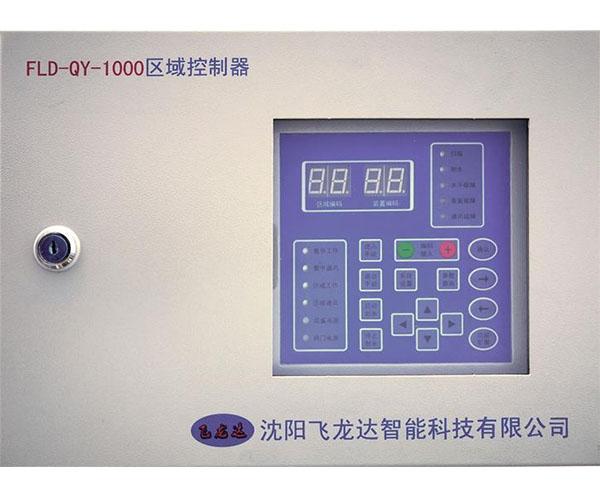 FLD-QY-1000型区域控制器