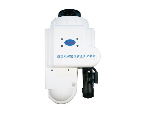 自动跟踪定位射流灭火装置ZDMS0.930S-FLD55A